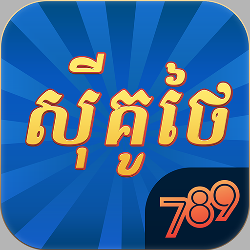789Sikuthai Tienlen Fishing Niuniu Holdem 1.14.3 APK Mod for android Download android app